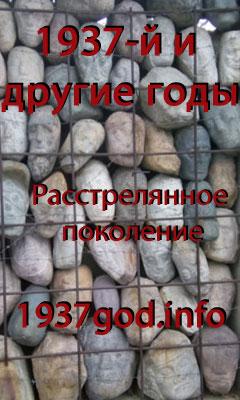 1937-й и другие годы
