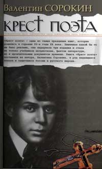 Крест поэта Валентин Сорокин