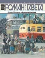 Роман газета стоимость монеты екатерина 1
