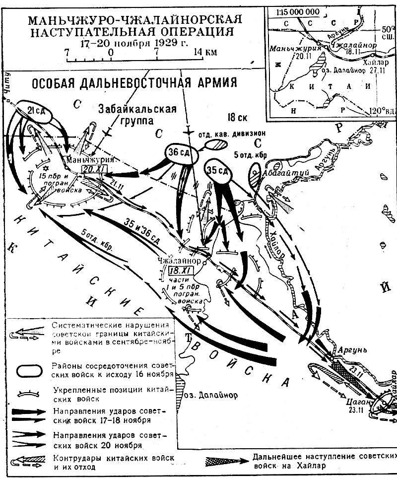 квжд шпаргалка по истории конфликт 1929