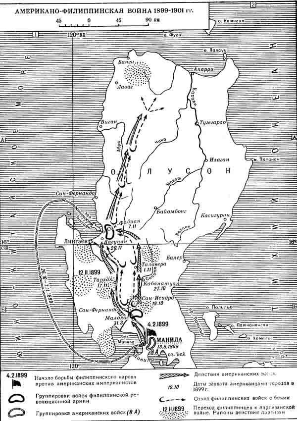 Американо филиппинская война см